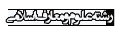 رشته معارف اسلامی