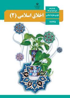 pdf کتاب های پایه دهم رشته علوم و معارف اسلامی اخلاق 2