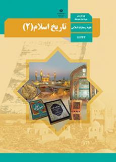 کتاب تاریخ اسلام 2 رشته علوم و معارف اسلامی پایه یازدهم