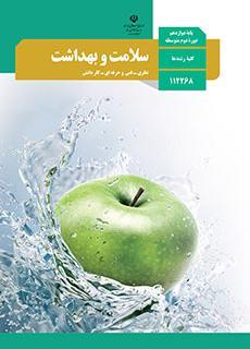 سلامت و بهداشت پایه دوازدهم رشته معارف اسلامی