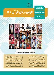 pdf کتاب عربی زبان قرآن 2