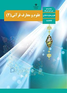 pdfکتاب درسی علوم و معارف اسلامی 2 رشته علوم و معارف اسلامی