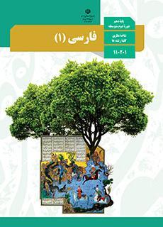 متاب فارسی 1 رشته علوم و معارف اسلامی