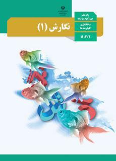 کتاب نگارش 1 پایه دهم رشته علوم ومعارف اسلامی
