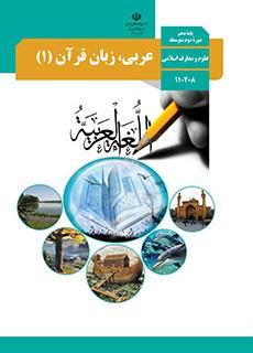 کتاب عربی زبان قرآن 1 پایه دهم رشته علوم ومعارف اسلامی