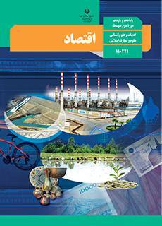 pdf کتاب اقتصاد پایه دهم رشته علوم ومعارف اسلامی