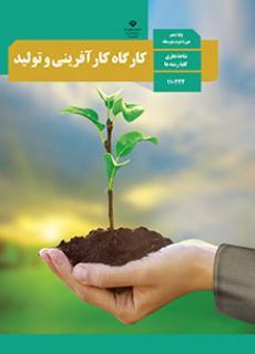 کتاب کار آفرینی پایه دهم رشته علوم ومعارف اسلامی