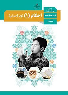 کتاباحکام پسران 1 پایه دهم رشته علوم ومعارف اسلامی