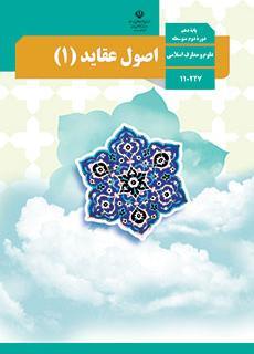 کتاب اصول عقاید 1 پایه دهم رشته علوم ومعارف اسلامی