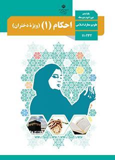 کتاب ا حکام دختران 1 پایه دهم رشته علوم ومعارف اسلامی