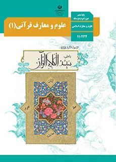 کتاب علوم و معارف قرآن1 پایه دهم رشته علوم ومعارف اسلامی