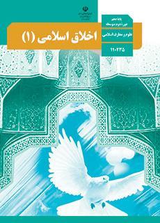 کتاب اخلاق اسلامی1 پایه دهم رشته علوم ومعارف اسلامی
