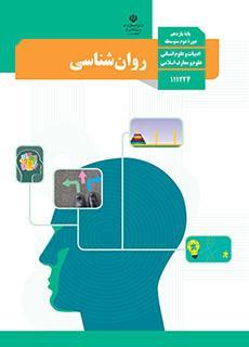 کتاب روانشناسی پایه یازدهم رشته معارف اسلامی