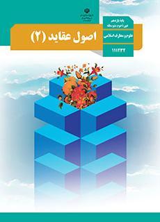 کتاب اصول عقاید 2 رشته علوم و معارف اسلامی پایه یازدهم