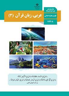 کتاب عربی زبان قرآن 3 رشته علوم ومعارف اسلامی پایه دوازدهم