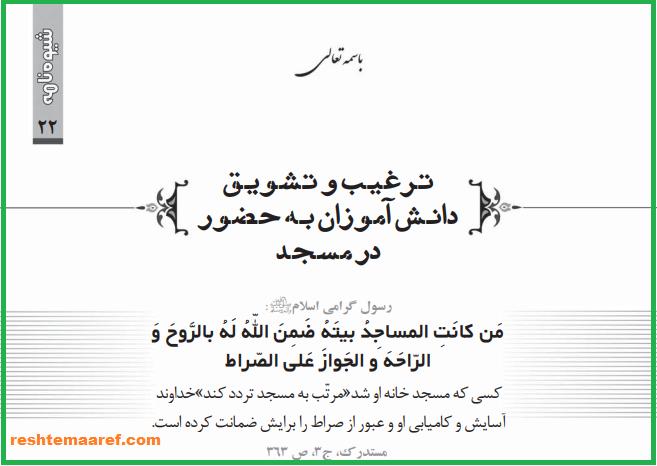 شیوه نامه 22 ترغیب به مسجد