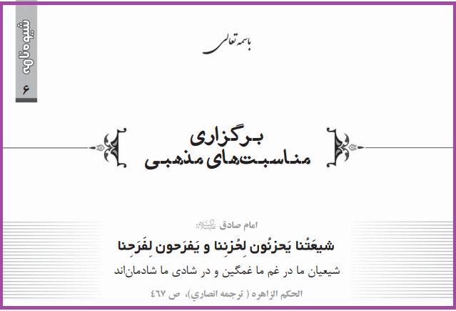 شیوه نامه شماره 6 برگزاری مناسبت های مذهبی