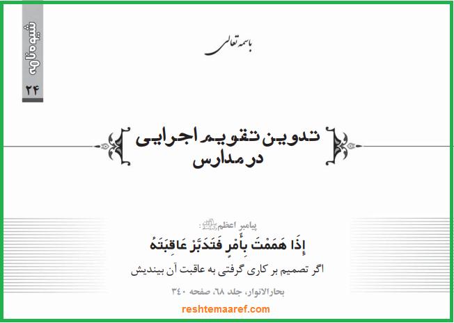 شیوه نامه 24 تدوین و تقویم اجرایی