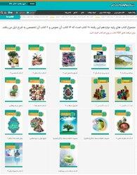 کتاب های پایه دوازدهم معارف اسلامی