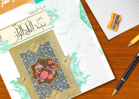 سوالات تستی و تشریحی علوم و معارف قرآنی ۱ با پاسخ
