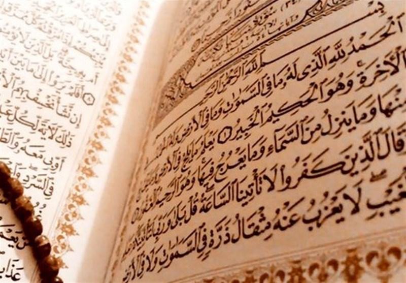 حافظ قرآن کریم