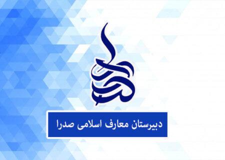 دبیرستان پسرانه علوم و معارف اسلامی صدرا مسجد سلیمان