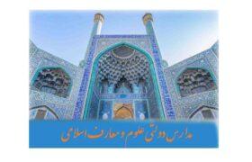 دبیرستان دخترانه دولتی علوم و معارف اسلامی شهریار
