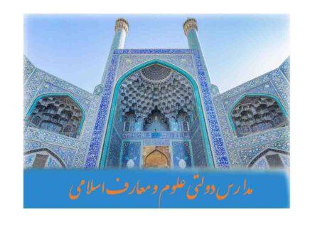 دبیرستان پسرانه دولتی رشته علوم و معارف اسلامی تهران منطقه ۲