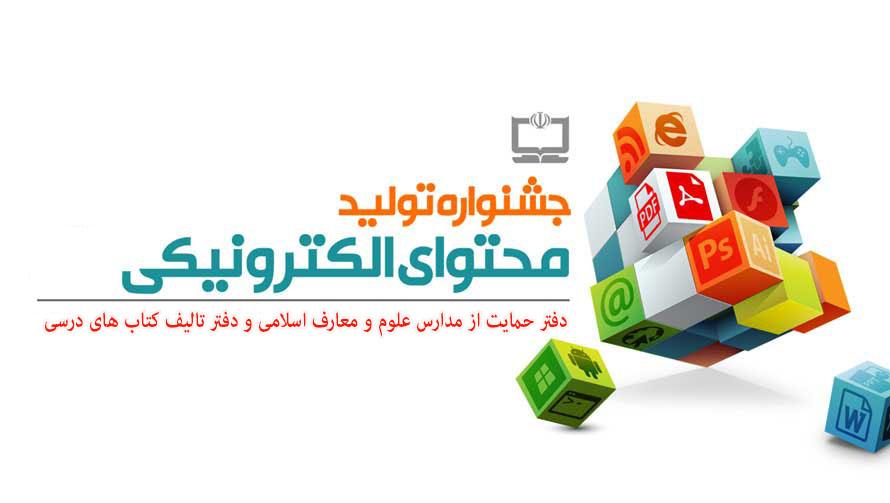 جشنواره تولید محتوای الکترونیکی در قالب اینفوگرافیک