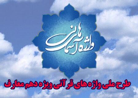 طرح قرآنی واژه های آسمانی ویژه پایه دهم معارف